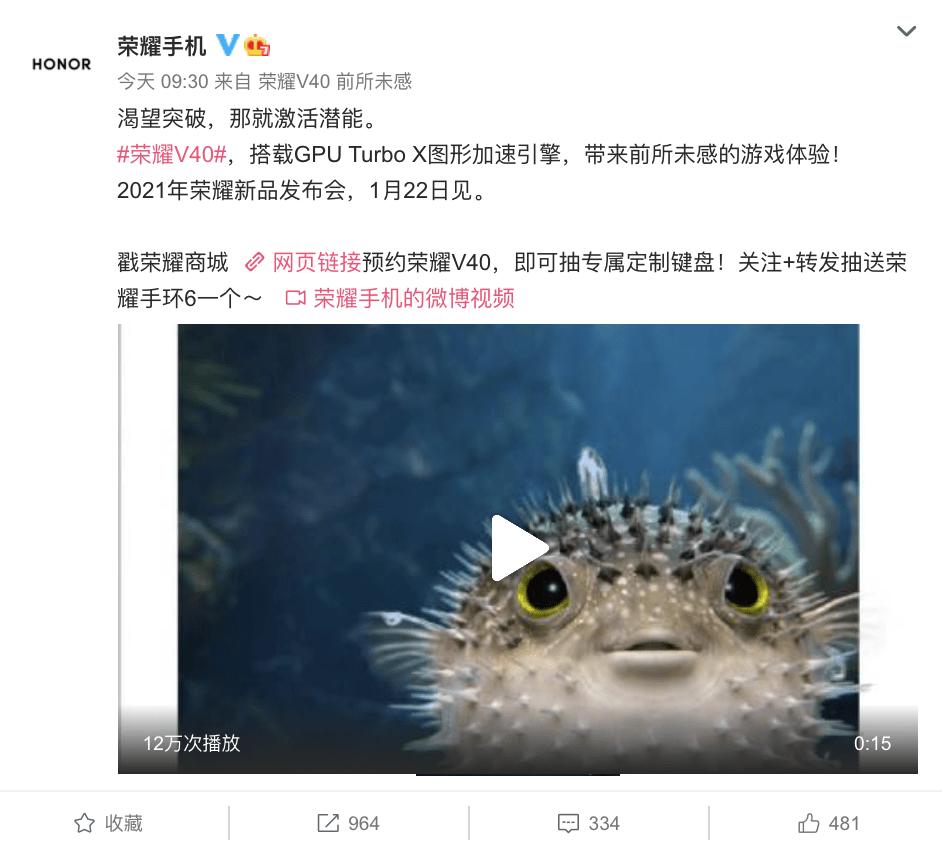 官宣荣耀V40搭载GPU Turbo X图形加速引擎 线下店再曝售价海报
