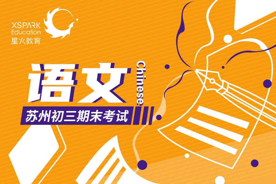 w88: 苏州市2020(图1)