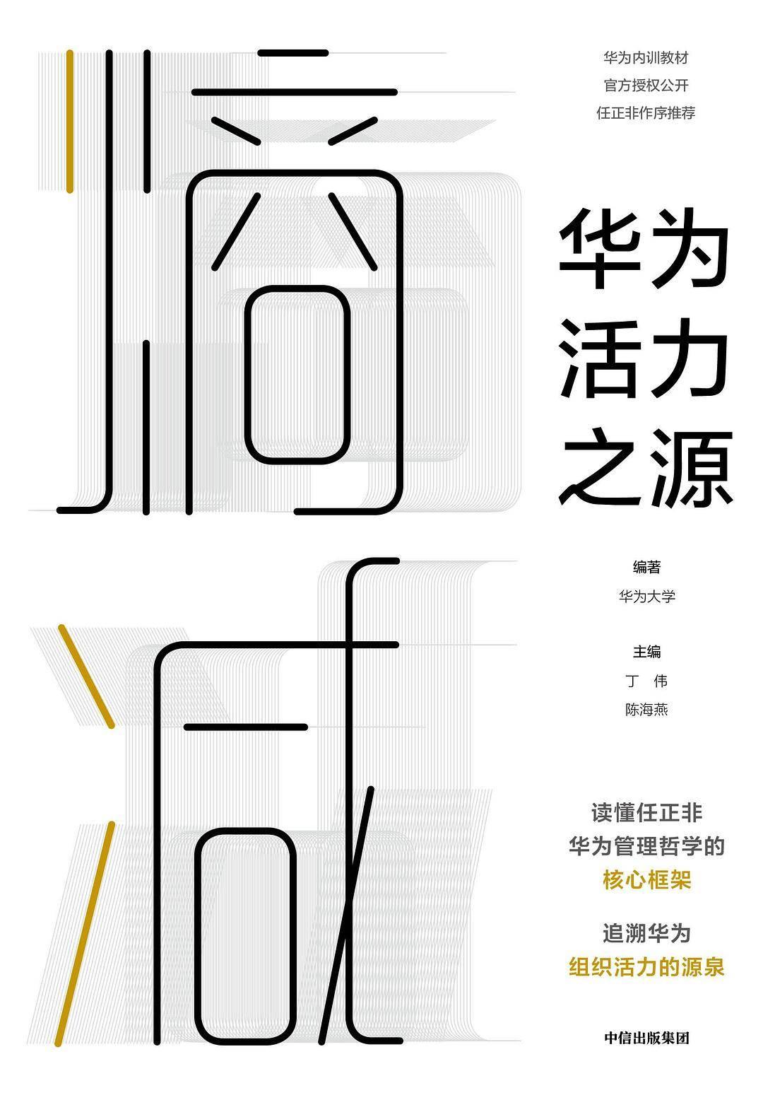 【华体会】 熵减:华为活力之源 PDF+TXT+epub+mobi+azw3电子书下载(图1)