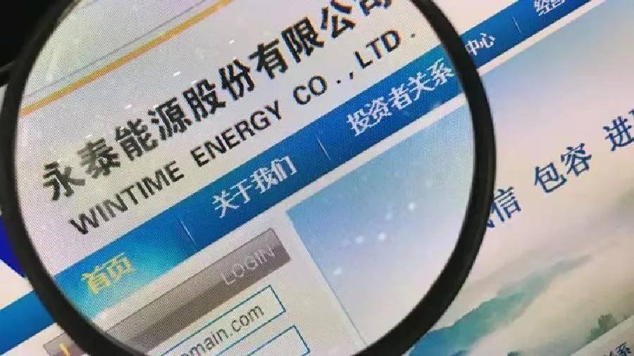 王广西脱困 永泰能源走出退市危机