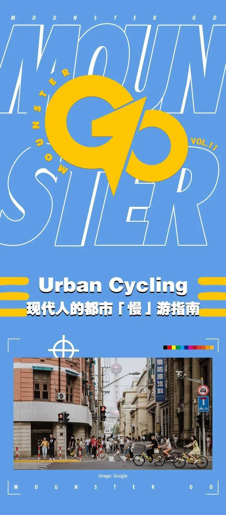Urban Cycling,现代人的都市「慢」游指南