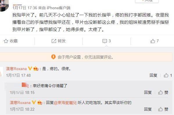 张培萌妻子闺蜜发文:被渣男掰手指 她太疼了