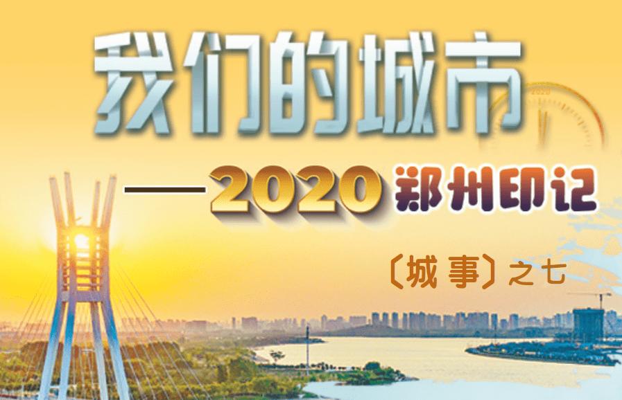 ㉚地铁纵横 出行脚步更加从容——郑州地铁进入网络化运营时代