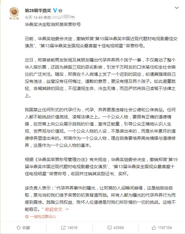 """郑爽奖项被撤销后,华鼎奖反被扒是""""野鸡奖"""",曾因违规被叫停  第1张"""