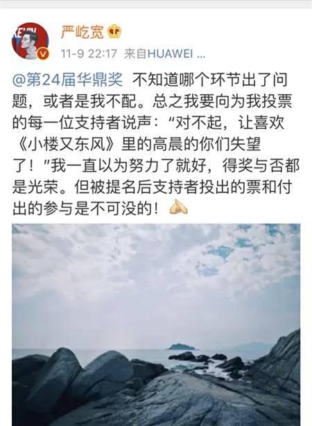 """郑爽奖项被撤销后,华鼎奖反被扒是""""野鸡奖"""",曾因违规被叫停  第5张"""