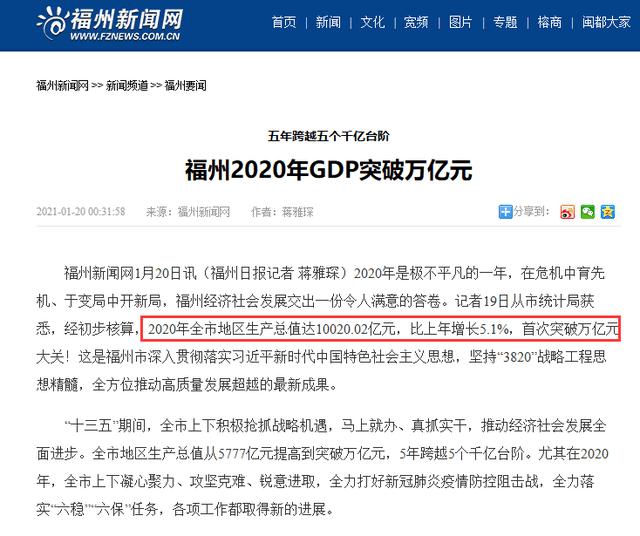 福州gdp不可能过万亿_中国11个城市GDP过万亿 谁是下一个