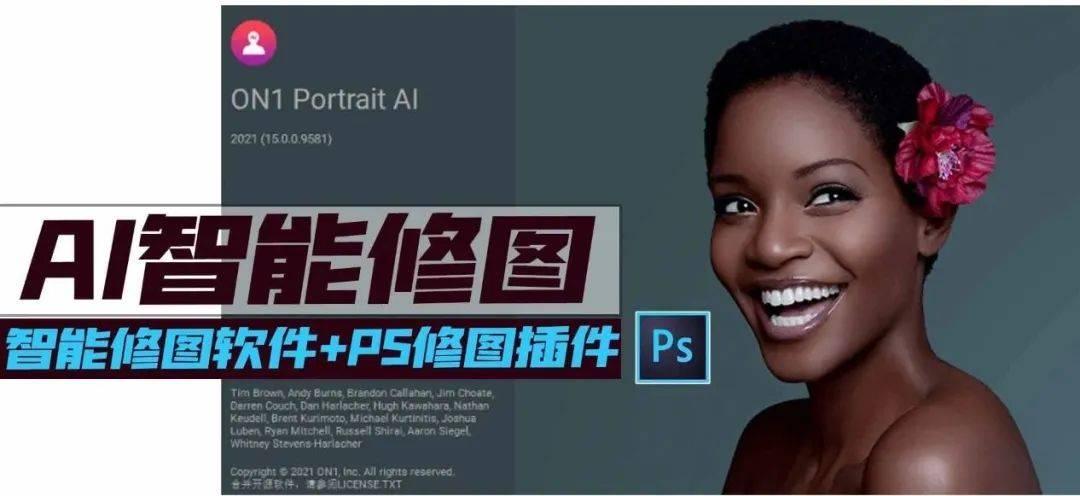拍照仨小时,修图3秒钟,这款智能修图软件太香了!
