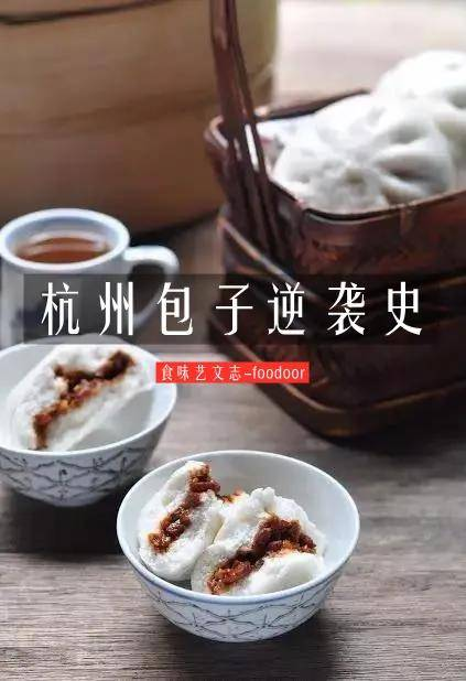 不是西湖醋鱼、不是龙井虾仁,包子才是杭州的头号名菜