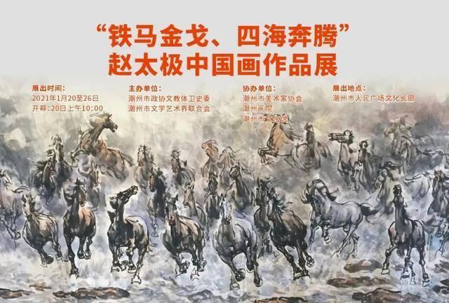 """""""铁马金戈、四海奔腾"""" 赵太极中国画作品展"""