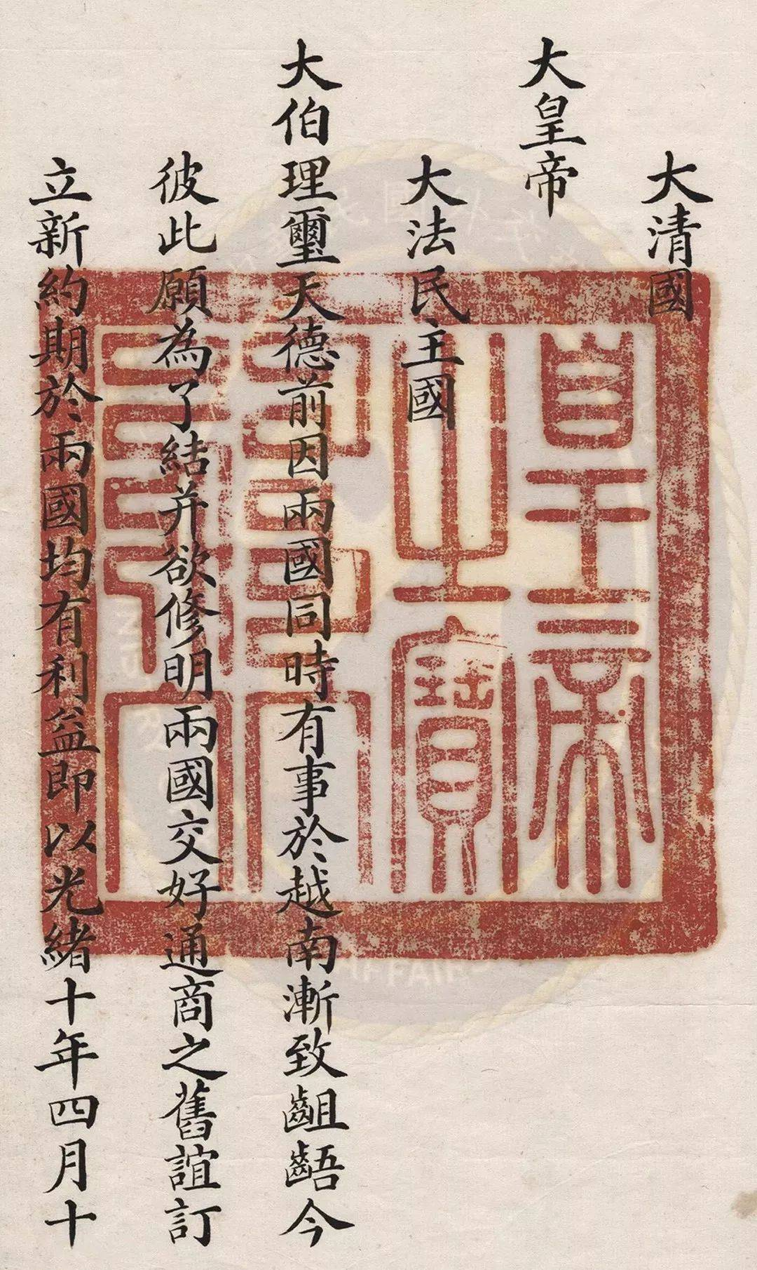 楷书《中英缅甸条款》
