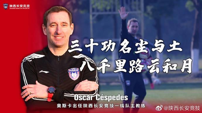 官方:前青岛黄海教练奥斯卡正式出任陕西长安竞技主帅