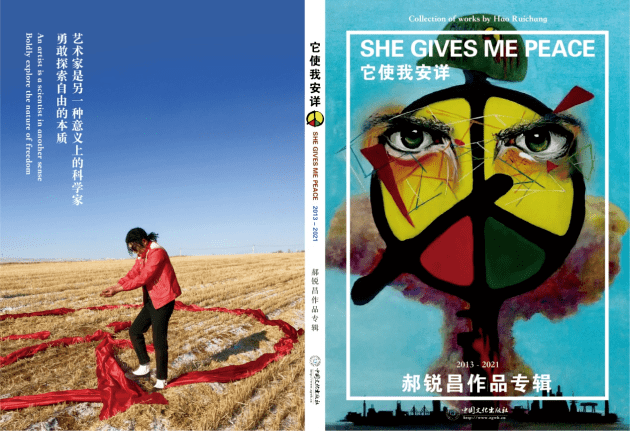 艺术家郝锐昌新书《它使我安详》2021年即将发布_当代