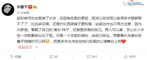 张馨予回应短发争议:怎么女人中性一点就要被议论