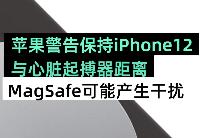 【苹果申饬iPhone12别接大宝娱乐近心脏起搏器:MagSafe或造