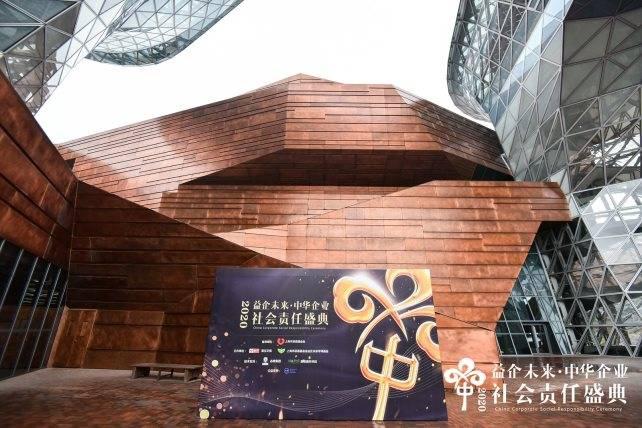 """""""责任创造共享价值""""2020益企未来中华企业社会责任盛典隆重举行"""