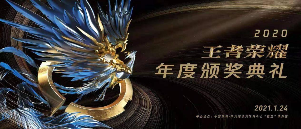 王者荣耀颁奖典礼、AG成最大赢家、杨幂直言这位选手过火无情
