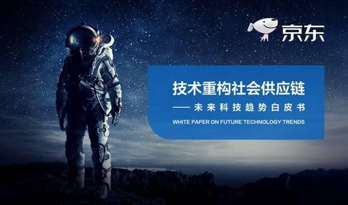京东发布未来科技趋势白皮书 AI+IoT赋能家庭健康场景是亮点
