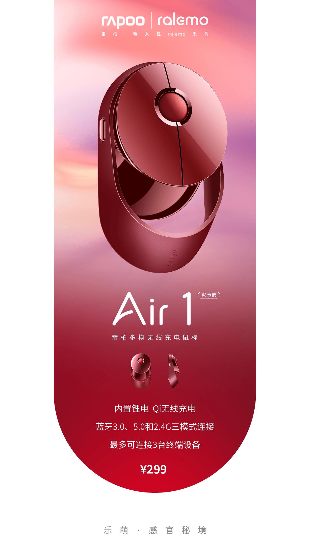 雷柏新女性ralemo Air 1多模无线鼠标彩妆版,惹火酒红高定新妆