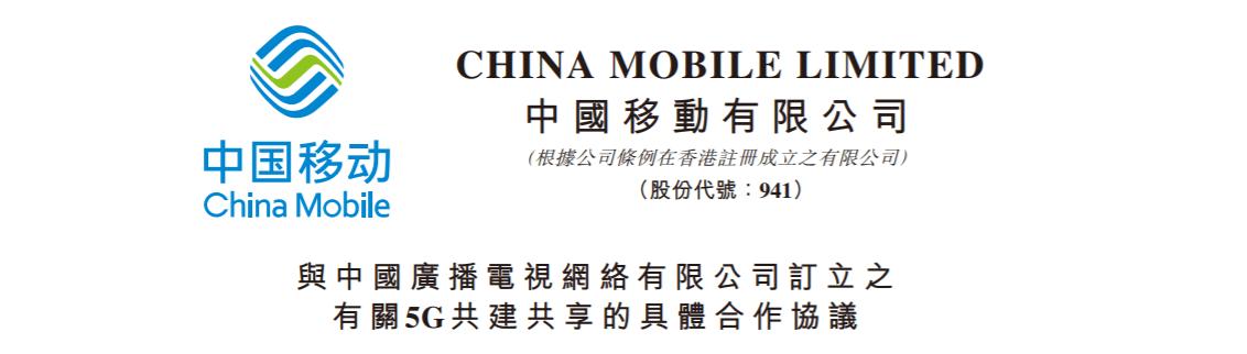 中国移动与中国广电订立5G共建共享合作协议