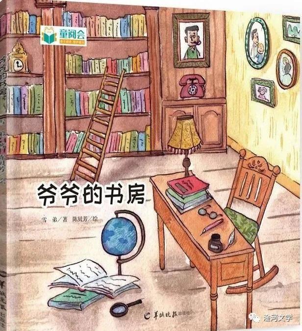 张继荣:小书房,大世界|评雪弟的《爷爷的书房》