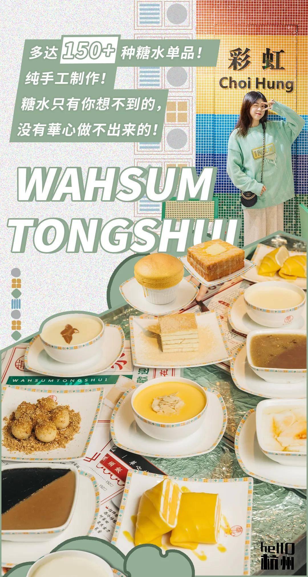 杭城首家『香港華心糖水鋪』入驻in77!火遍香港魔都,糖水界的百科全书!
