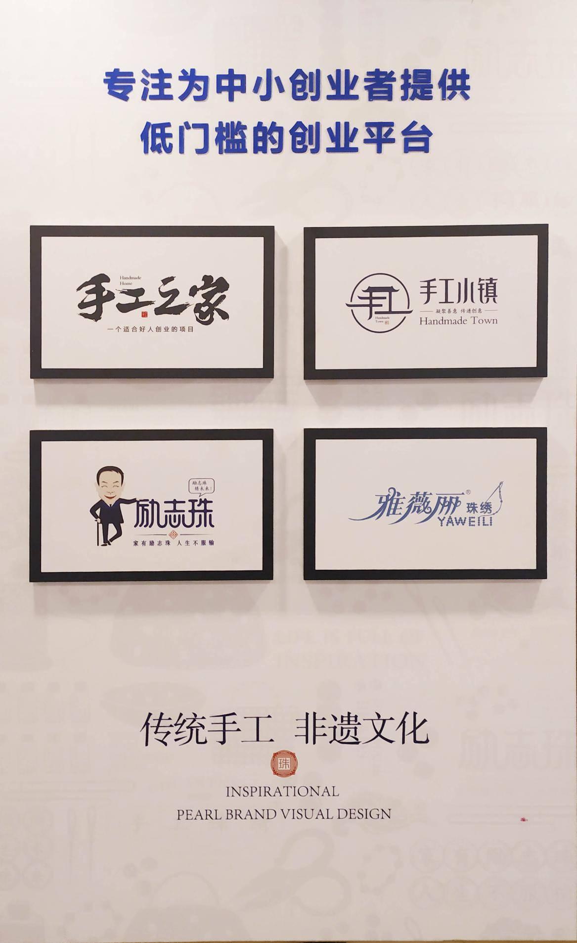 身残志坚创伟业_珠绣文化铸辉煌—记残疾人企业家郝磊