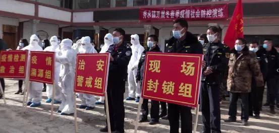 威宁县秀水镇开展冬春季疫情社会防控演练