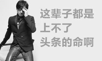 换发型玩说唱,汪峰张艺兴GAI合作新歌,逆袭上位终于上热搜了!