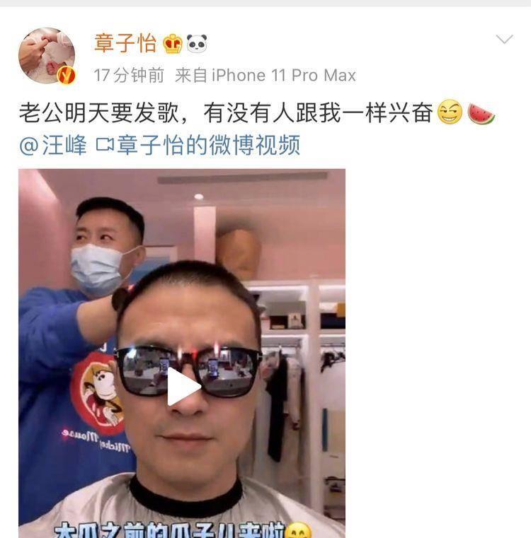 汪峰老师理新发型 章子怡为其新歌加油 新歌能否冲击头条成功