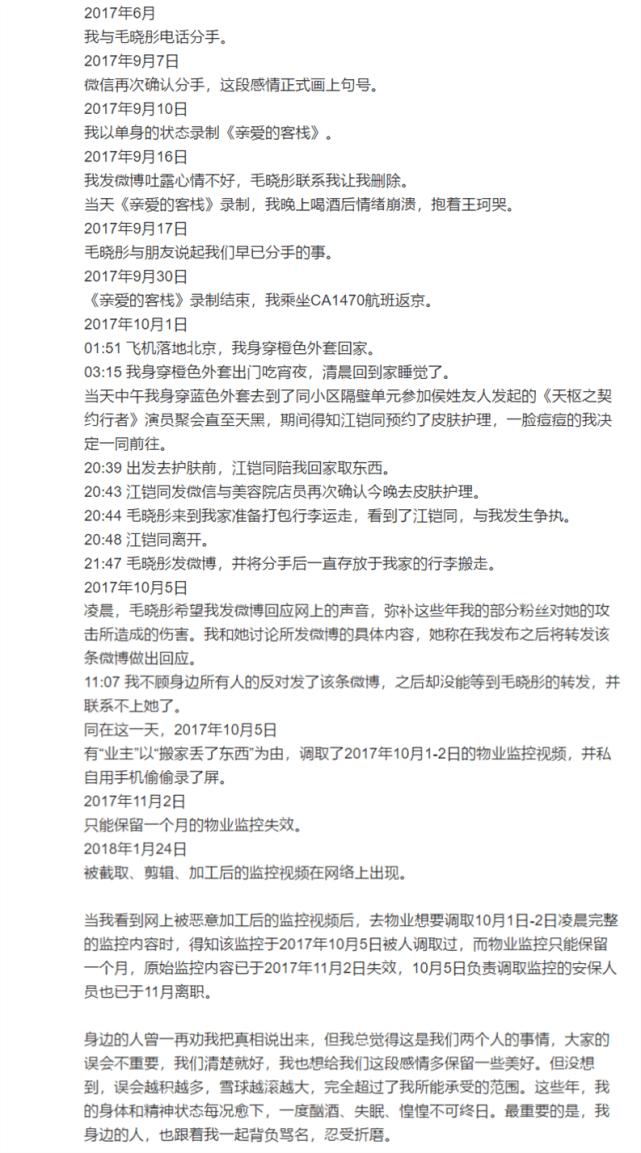 毛晓彤发通话录音反击陈翔和江铠同,在朋友圈发杨笠段子嘲讽渣男