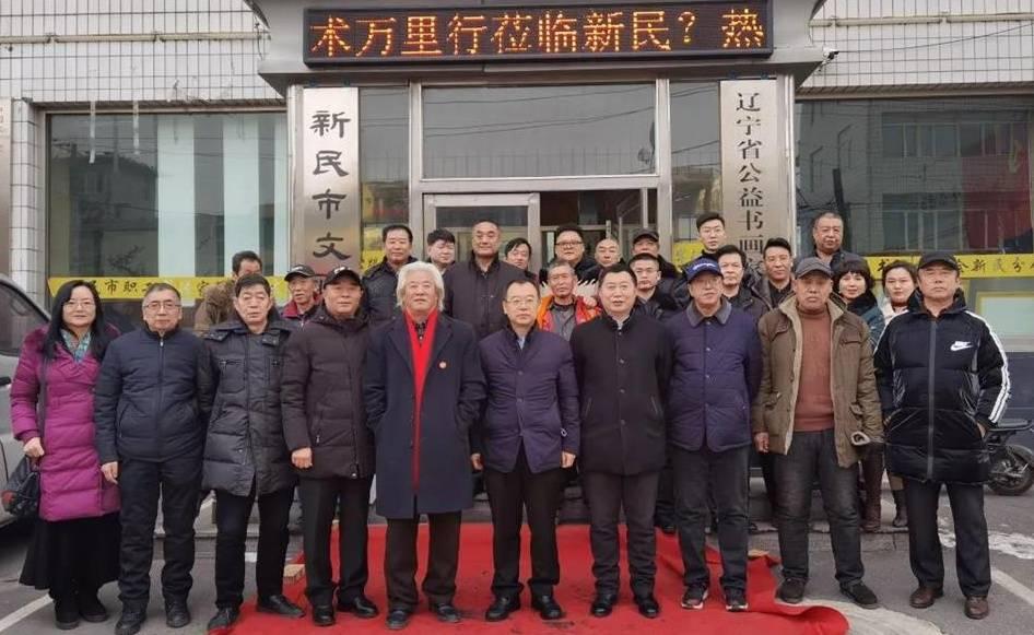 辽宁省公益基金会书画艺术工作委员会在新民开展艺术惠民活动