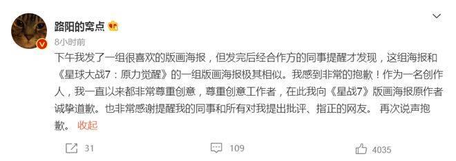 路阳分享《刺杀小说家》海报被指抄袭