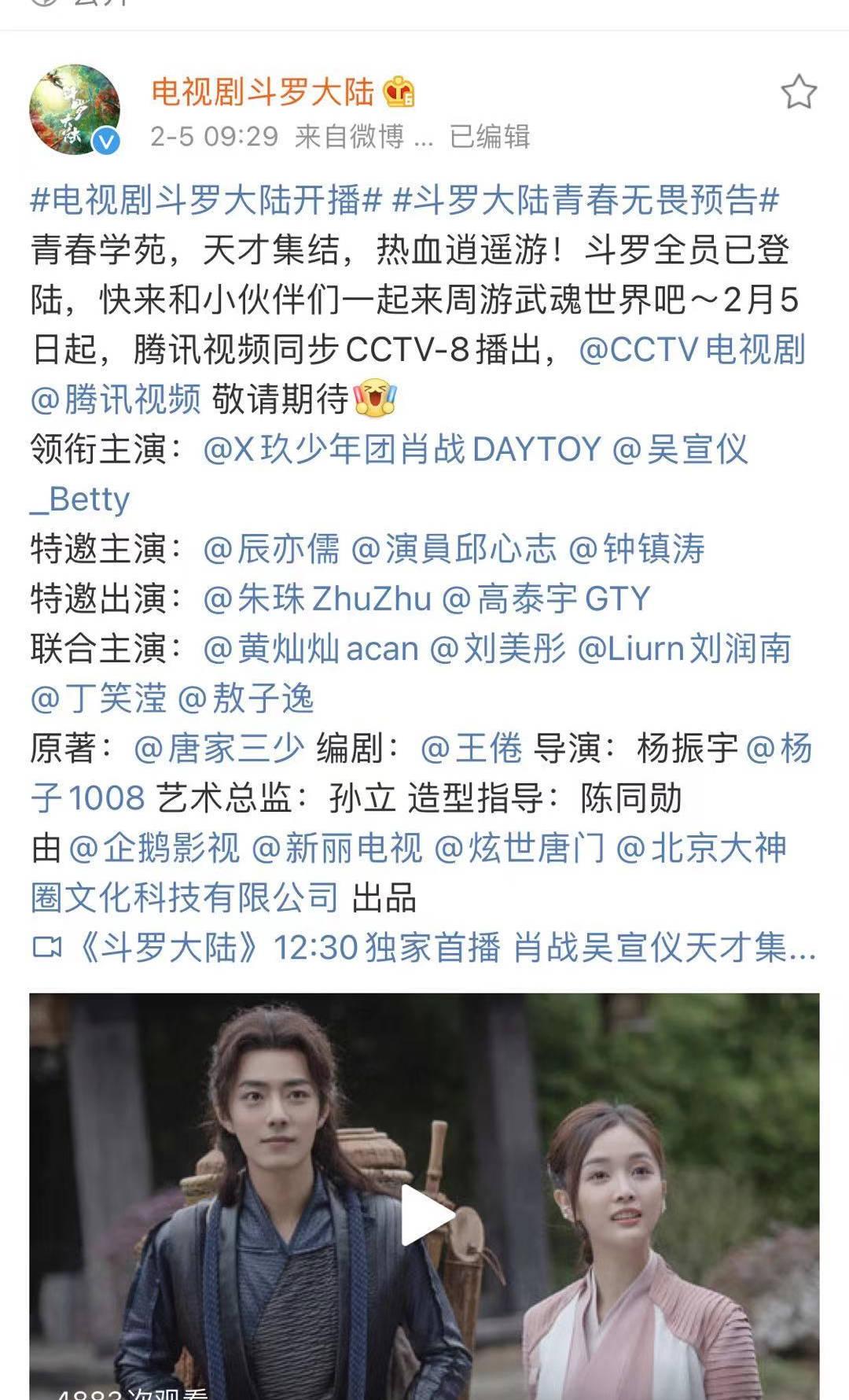斗罗大陆青春无畏预告 肖战新剧2月5日开播