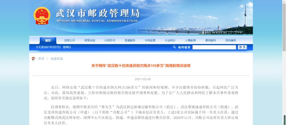 数十位快递员倒欠网点100多万?武汉市邮管局回应