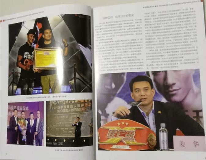 昆仑决创始人姜华先生荣登《影响力品牌》杂志封面(图8)