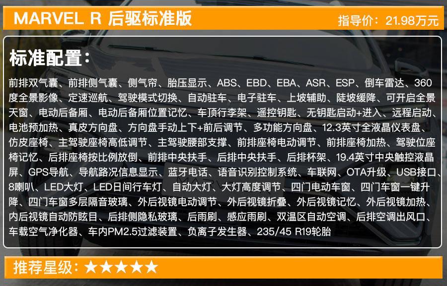 首款5G汽车MARVEL R正式上市 售21.98万元起,全系选哪款最划算?