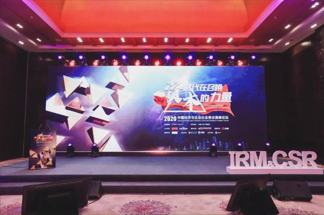 2020年中国经济与企业社会责任峰会论坛在北京举行