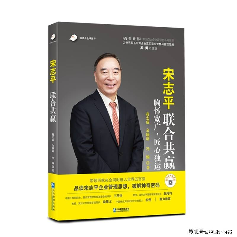 宋志平:企业成长是有逻辑的