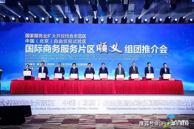"""用尽""""加速度""""银行北京市中心支行创新助力北京自贸区建设"""