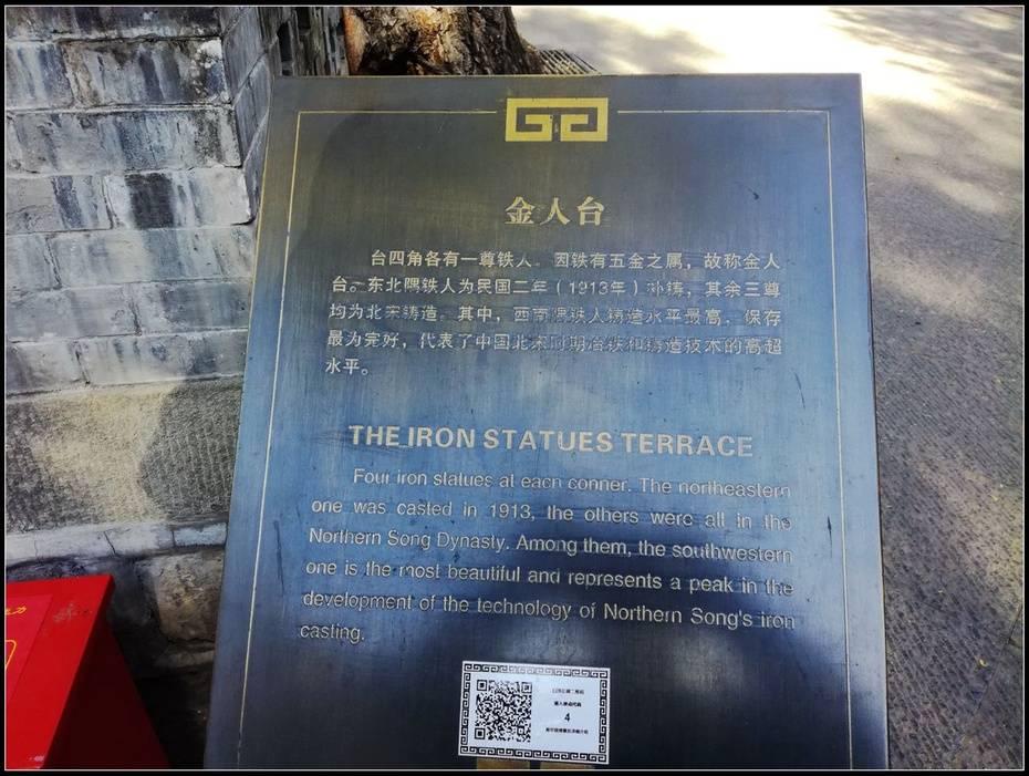 山环水绕无双地,神乐人欢第一区——太原晋祠游记4、水镜台,金人台,对越坊  第21张