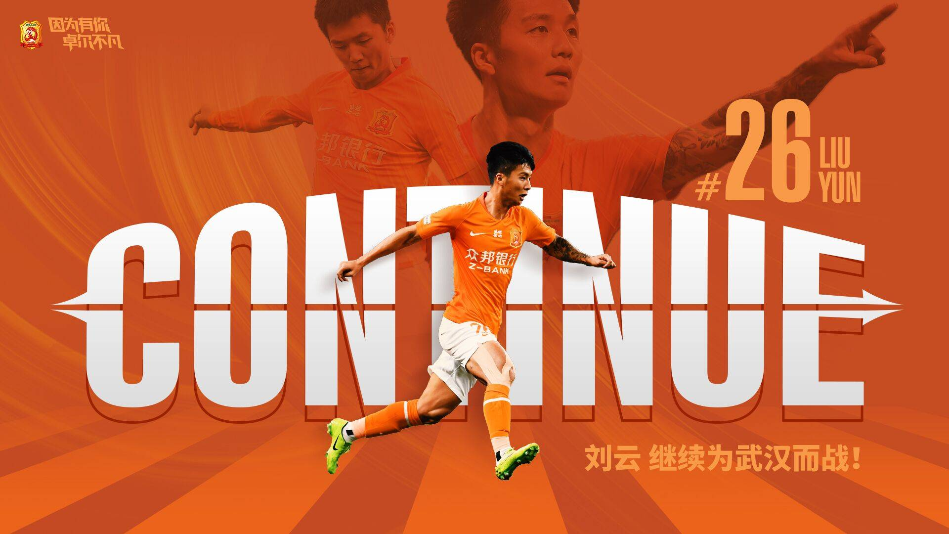 武汉卓尔官宣与刘云续约 上赛季表现出色进国足