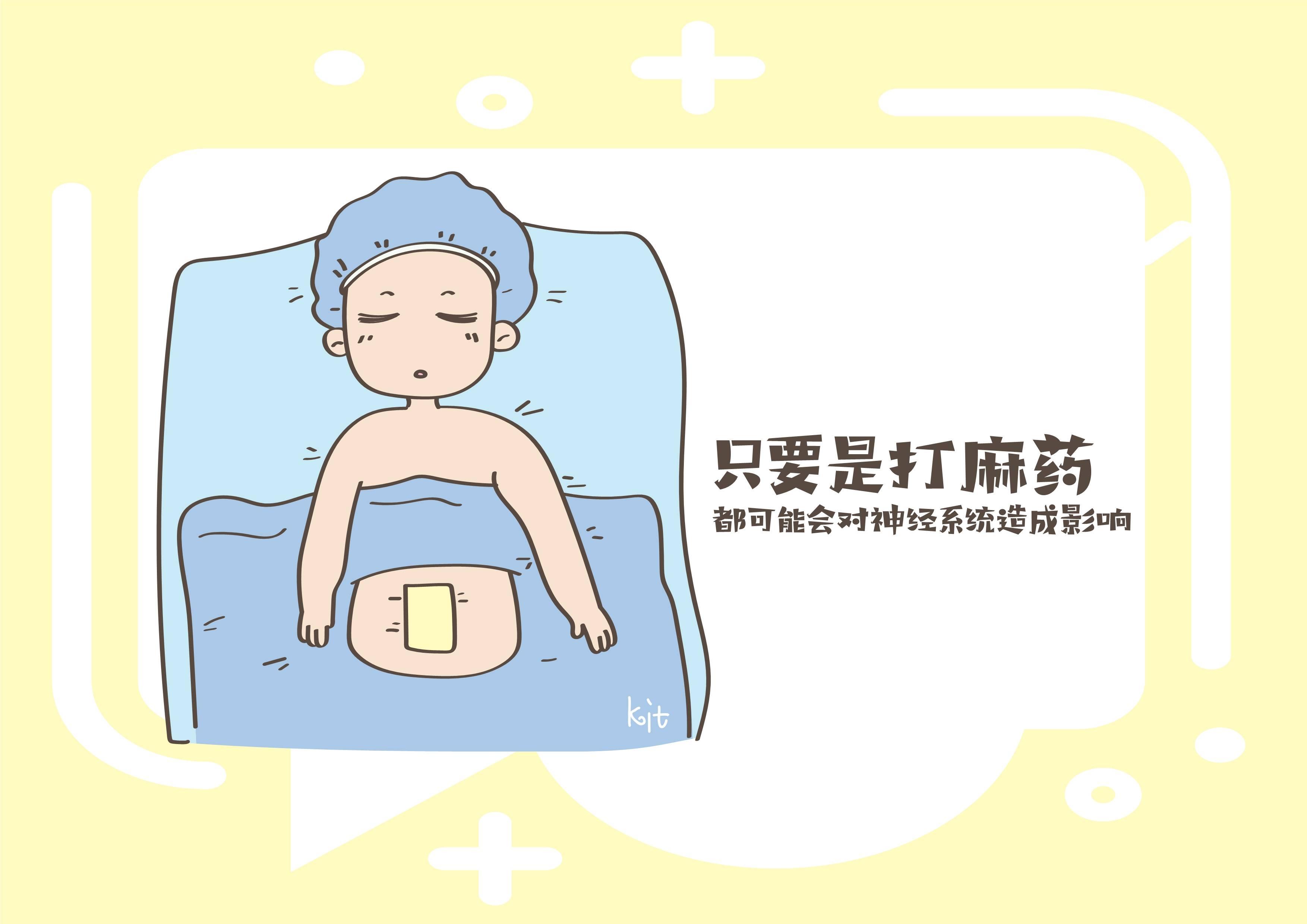 """剖宫产为啥""""半麻""""?这根本不解决痛的问题啊!医生:别要求"""