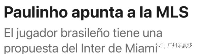 保利尼奥收到美国劲旅3年合同邀约 目前仍未动身回中国