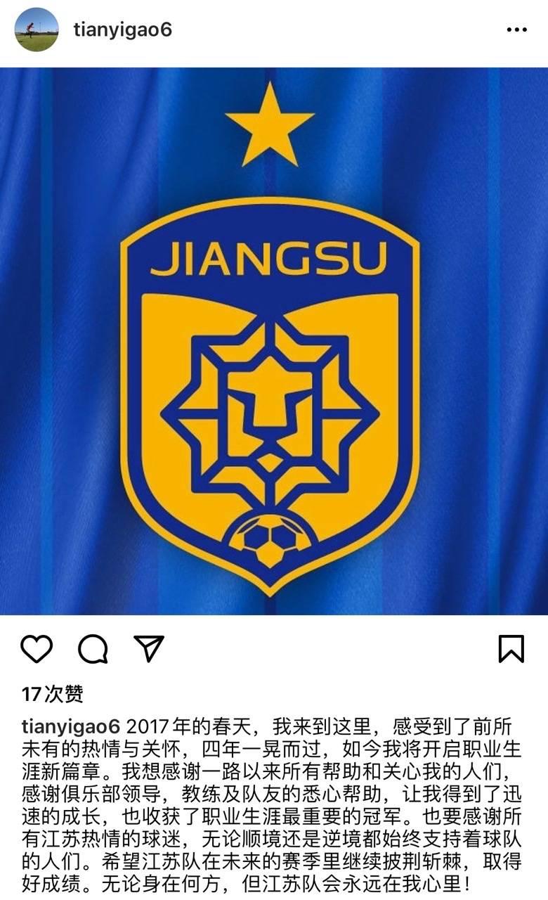 高天意告别:江苏队永远在心里 感谢热情球迷支持