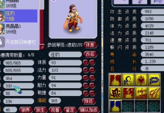 """梦幻西游:双特殊技能狂豹打书,为了达到""""极品""""不容易!"""