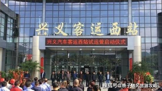 贵州兴义的两座汽车客运站一览