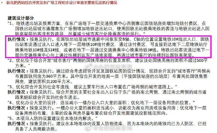 重磅!合肥地铁S3号线有望与南京互通!10号线、9号线走向、站点曝光!