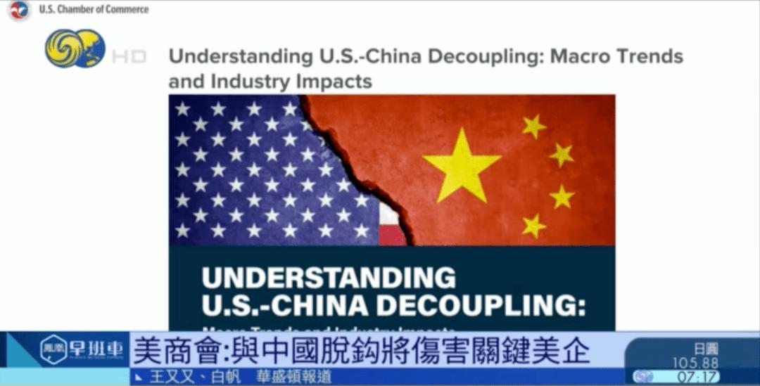 美国商会:与中国脱钩将伤害关键美企  第1张