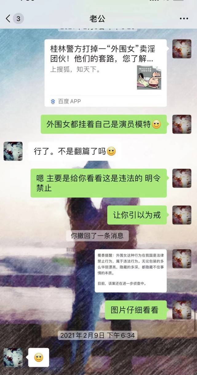 """张芷溪晒聊天记录锤男友金瀚""""出轨"""",信息量巨大,但随后删除了  第18张"""