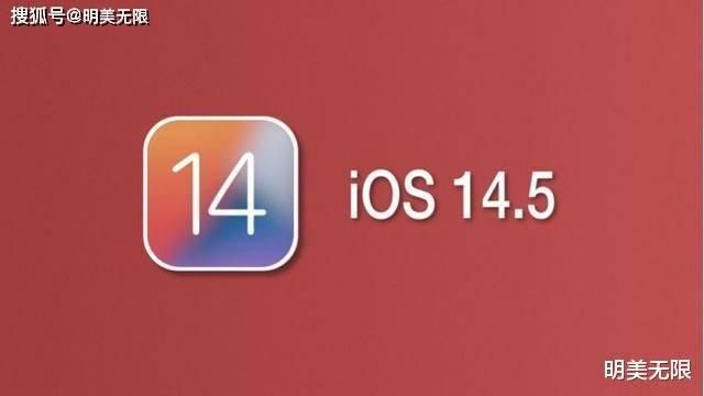 iOS 14.5公测版来袭,正式版更值得期待!